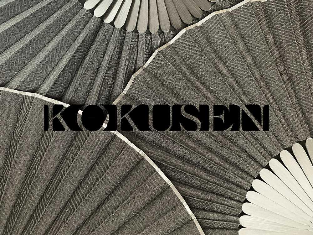 黒紋付染アルミ扇子「KOKUSEN」、クラウドファンディングにて挑戦中!